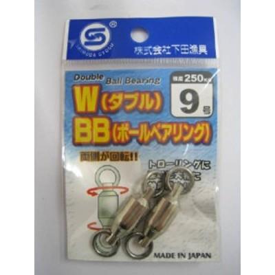 下田漁具 HP Wボールベアリング 2R 9号【ゆうパケット】