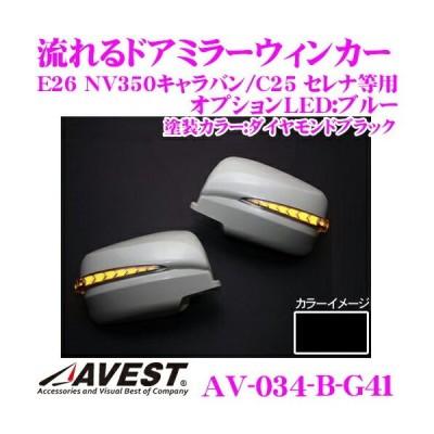 流れるLEDドアミラーウィンカーレンズ AVEST アベスト AV-034-B 塗装カラー:ダイヤモンドブラック(G41)
