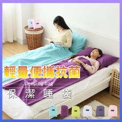 輕量便攜抗菌保潔睡袋(2入組)
