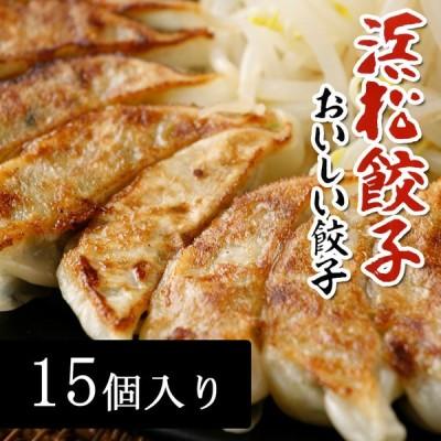 特選浜松餃子15個入り  国産 餃子 ぎょうざ ヘルシー 15個入り 特選 美味しい おいしい 浜松 冷凍 れいとう 健康 野菜 やさい