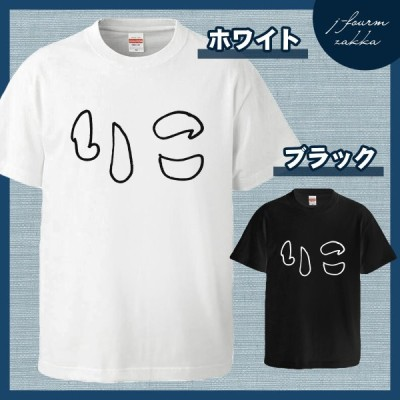 りこ 名前 姓名 おもしろ tシャツ そこそこ クズ メンズ レディース 面白 半袖 綿100% 名言 xl 大きいサイズ 黒 白