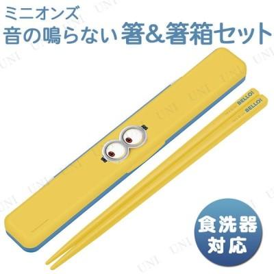 取寄品  音の鳴らない箸 箸箱セット 18cm ミニオンズフェイス