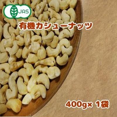 有機カシューナッツ400g