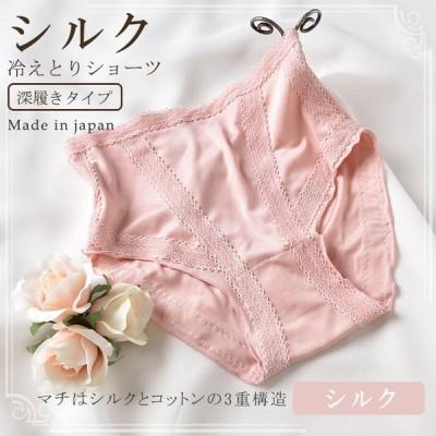 シルク 冷えとり ショーツ 深履きタイプ マチはシルクとコットンの3重構造 下着 肌着 日本製 アンダーウエア レディース 絹 敏感肌 低刺激