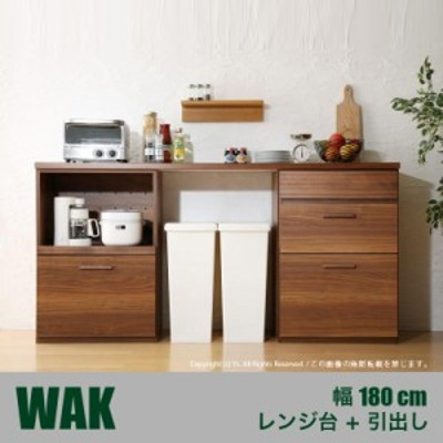 商品名 WAK キッチンカウンター 180cm幅 Bタイプ・レンジ台+引き出し カラー ウォールナット ブラウン サイズ 幅180 奥行40 高さ90cm 生