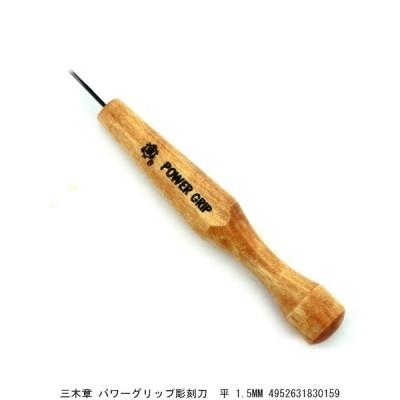 三木章 パワーグリップ彫刻刀 平 1.5MM (7206852) 送料区分A 代引不可・返品不可