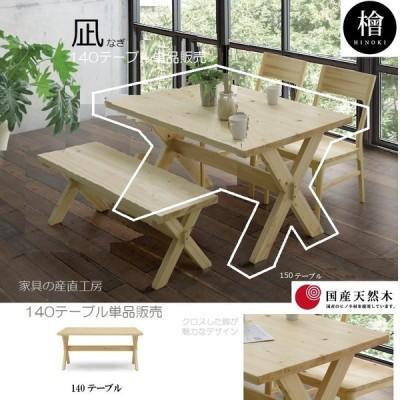 <凪>140ダイニングテーブル単品販売<正規ブランド品>ひのき材 ヒノキ 檜 桧【産地直送価格】<NAGI>なぎ
