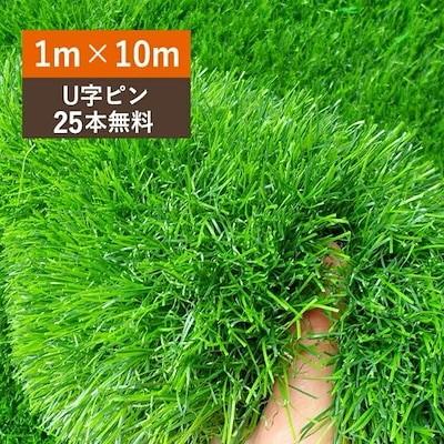 U字ピン25本無料送料無料人工芝 リアル人工芝 幅1m10m 芝丈35mm 密度2倍 高耐久 固定ピ