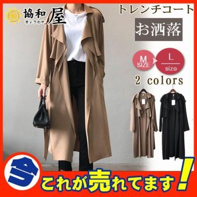 トレンチコート レディース スプリングコート ロングコート 羽織り トレンチ アウター コート ロング ロング丈 ゆったり 大きいサイズ きれいめ