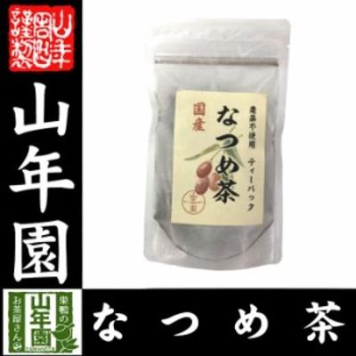 【国産】なつめ茶 ティーバッグ 24g(2g×12P) 無農薬 ノンカフェイン 漢方 薬膳 果物 送料無料 お茶 お歳暮 お年賀 2021 ギフト プレゼ