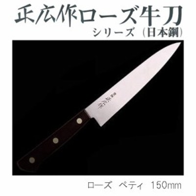 正広作 ローズ ペティ 150mm 13404 (13404)