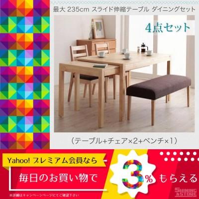 ダイニングテーブルセット 4人用 最大235cm スライド伸縮テーブル ダイニングセット 4点セット テーブル+チェア2脚+ベンチ1脚 W135-235 5000237467
