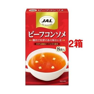JAL ビーフコンソメ ( 8袋入*2コセット )