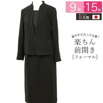 ブラックフォーマル 喪服 礼服 レディース 40代 50代 60代 女性 国産 スーツ 前開き 日本製 7t122