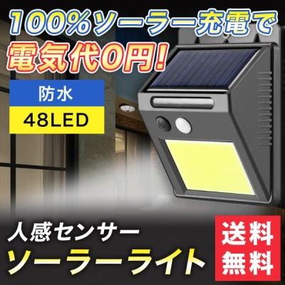 ソーラーライト LED 人感 センサーライト 結束バンド付き 明るい ガーデン 太陽光発電 充電 式 防雨 型 庭 野外 屋外 設置可 LED48使用 本体 1個入 防犯 自動