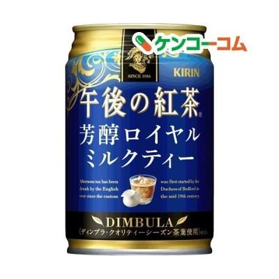 キリン 午後の紅茶 芳醇ロイヤルミルクティー ( 280g*24本入 )/ 午後の紅茶