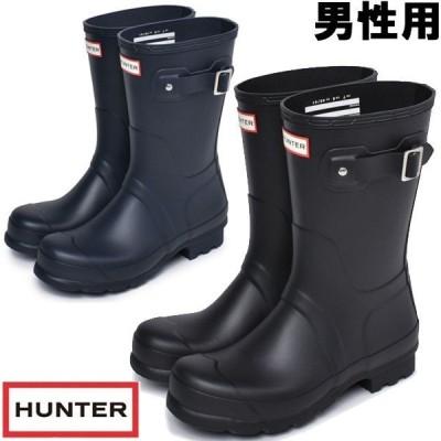 ハンター メンズ レインブーツ オリジナル ショート HUNTER 1247-0064