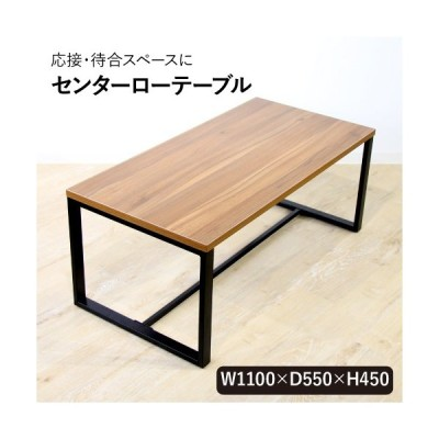 【法人限定】 応接テーブル センターテーブル 幅1100×奥行550×高さ450mm テーブル 応接用 ミッドセンチュリー おしゃれ 北欧 ローテーブル GZSLT-1155DB