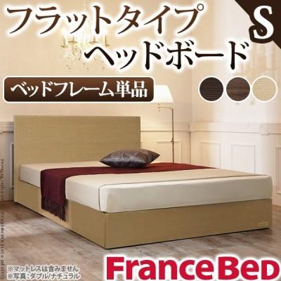 フランスベッド シングル フラットヘッドボードベッド 収納なし シングル ベッドフレームのみ フレーム