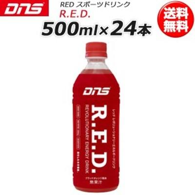 DNS(ディーエヌエス) RED スポーツドリンク R.E.D(500mlペットボトル×24本入)