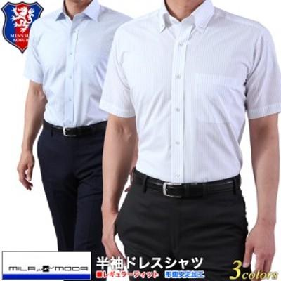MILA MODA・形態安定・クールビズ 半袖ドレスシャツ(ワイドカラー・ボタンダウン)・ノーアイロン(襟回り37~45cm)