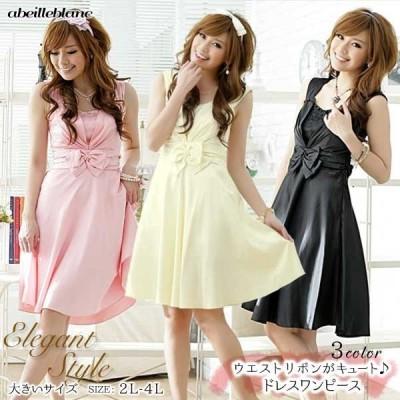 現品 特価 ドレス ワンピース キャミソール 袖なし フレア 膝丈 パーティ フォーマル レディース 大きいサイズ 2L/3L/4L