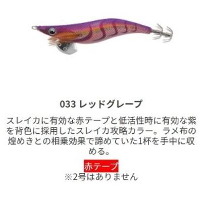 ヤマシタ エギ王 LIVE 2.5 033 レッドグレープ