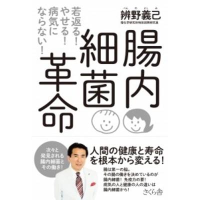 【単行本】 辨野義己 / 腸内細菌革命 若返る!やせる!病気にならない!
