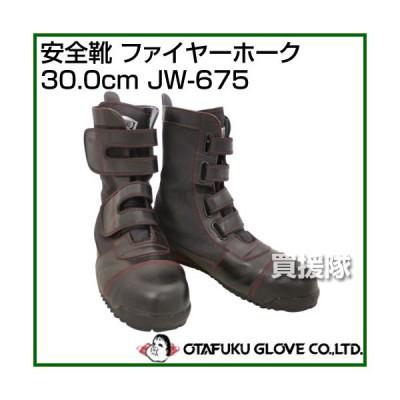 おたふく手袋 安全靴 ファイヤーホーク 30.0cm JW-675 サイズ:30.0cm
