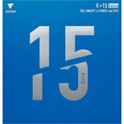 VICTAS 020461 卓球 ラバー V>15 エキストラ ビクタス18SS【クリックポスト可/取り寄せ】