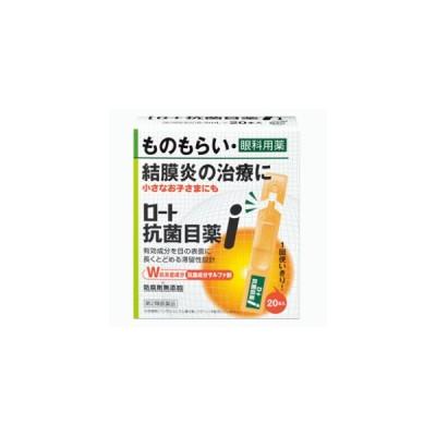 【第2類医薬品】ロート製薬 ロート抗菌目薬I 20本