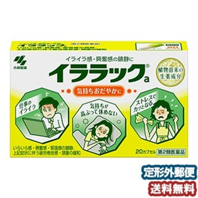 【第2類医薬品】 小林製薬 イララック 20P メール便送料無料