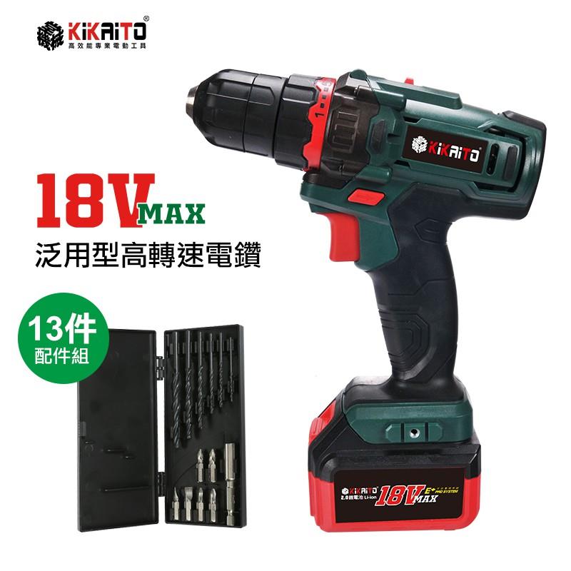 【機械堂】台灣好品 18V Max威力版電鑽 40分快充 送13件配件好禮 工具袋 螺絲起子 熱銷韓國 電動工具 E平台