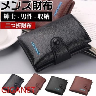 財布二つ折り二つ折財布メンズサイフ2typeビジネス収納記念日誕生日プレゼント卒業祝い入社入学