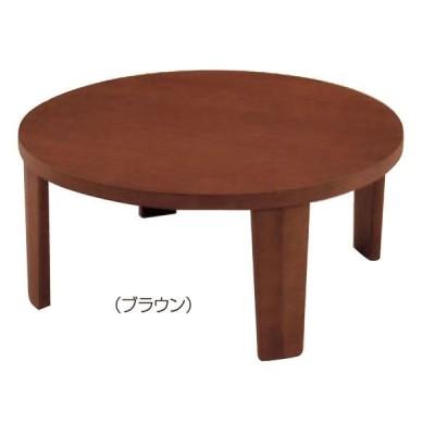 テーブルセンターテーブル  丸型 折脚 ダックス 100cm