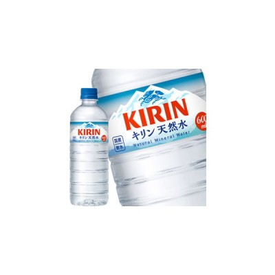 キリン 天然水 600mlPET×24本[賞味期限:4ヶ月以上][送料無料]【4〜5営業日以内に出荷】