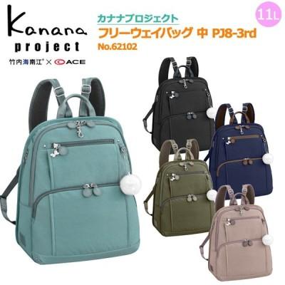 エース カナナプロジェクト フリーウェイバッグ 中 PJ8-3rd No.62102 Kanana project