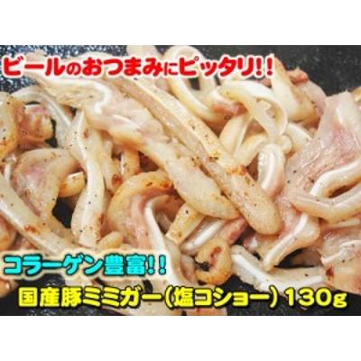 国産豚ミミガー 塩コショー 130gコラーゲン 肉 バーベキュー 耳 焼肉 もつ BBQ おつまみ