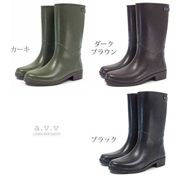 日本製【A.V.V】中高筒時尚雨靴/雨鞋-4058