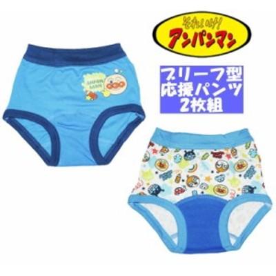 【メール便OK】アンパンマン おむつはずれ応援パンツ ブリーフ2枚組 ブルー 2P トイレトレーニング おねしょ対策 インナー パンツ ベビー
