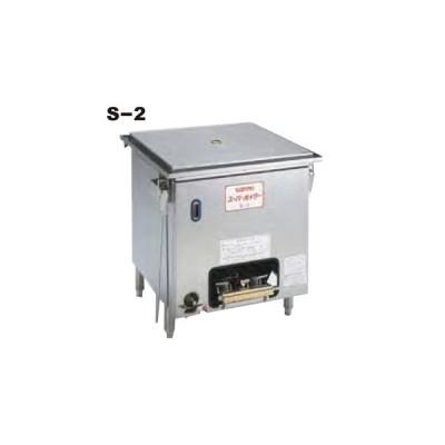 ガス式スーパーボイラー 蒸し器 S-2 655×685×770mm  12A・13A(都市ガス)