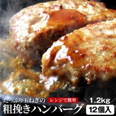 肉と玉ねぎの旨味たっぷり 粗挽き メガ盛り ハンバーグ 1.2kg (100g×12個入) 冷凍 惣菜 お弁当 レンジOK お花見 花見 弁当 お重 行楽