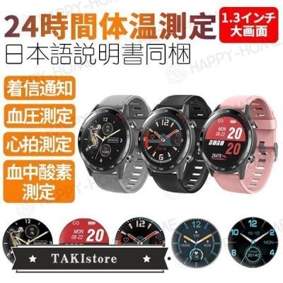 スマートウォッチ 日本製センサー 睡眠検測 体温測定 血中酸素 スマートブレスレット IP67 Bluetooth5.0 防水 血圧計 活動量計 着信通知 日本語説明書同梱