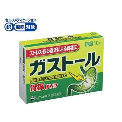 【第2類医薬品】★薬)エスエス製薬/ガストール細粒 10包