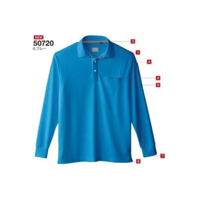 50720 長袖ポロシャツ(胸ポケット有り)  桑和 SOWA 作業服 ポロシャツ 作業着  SS〜6L ポリエステル100%