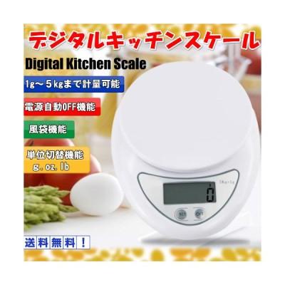 はかり キッチンスケール デジタルスケール 1g単位〜 5キロまで 調理用はかり クッキングスケール 計量器 30日保証 送料無料