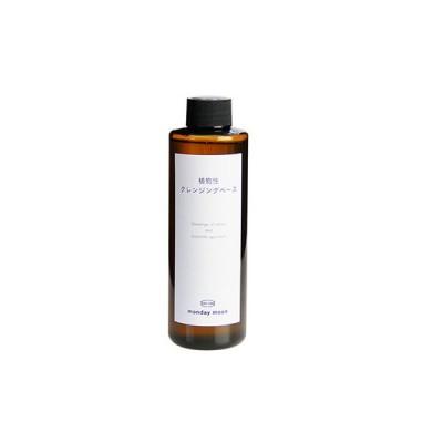 植物性クレンジングベース/200ml 皮脂を取りすぎない 乾燥肌 敏感肌に 初心者 お手軽 手作り石鹸 石けん 原料 材料 素材フェイス ボディ