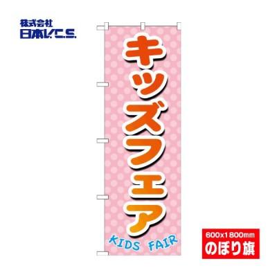 キッズフェア のぼり旗 日本VCS NSV-0782