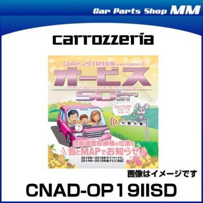 ネコポス可能 carrozzeria カロッツェリア CNAD-OP19IISD オービスSDカード版