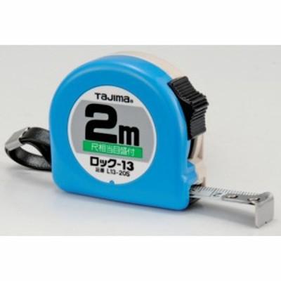 タジマ ロック-13 2m/尺相当目盛付/ブリスター (1個) 品番:L1320SBL